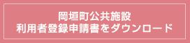 岡垣町公共施設利用者登録申請書をダウンロード