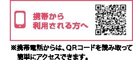 携帯電話からは、QRコードを読み取って簡単にアクセスできます。